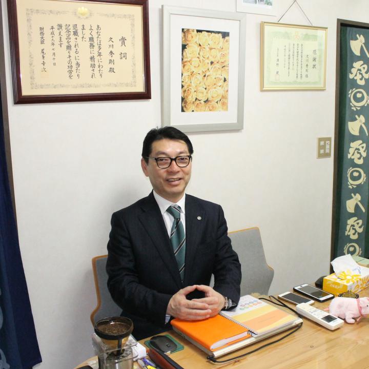 税理士法人 原・久川会計事務所 税理士 久川 秀則