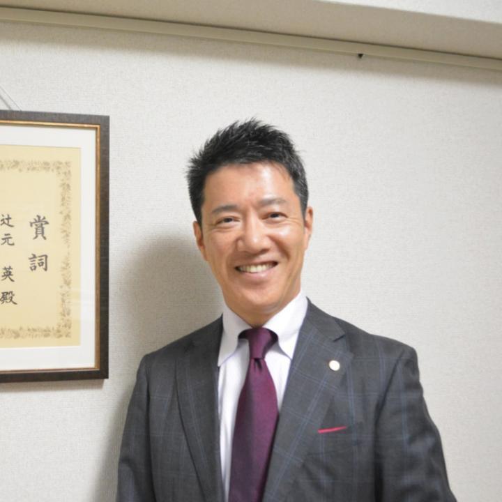 辻元税理士事務所 税理士 辻元 英