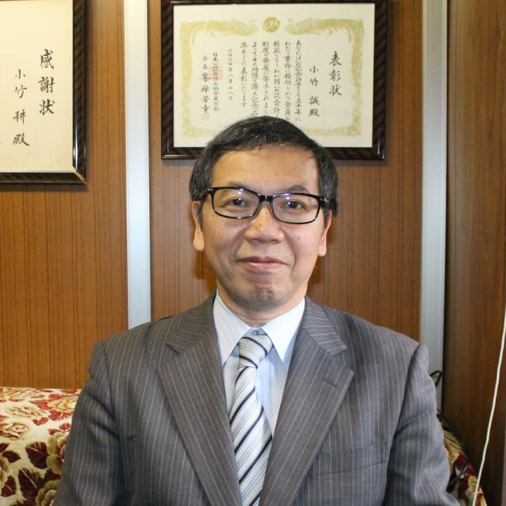 小竹公認会計士事務所 公認会計士・税理士 小竹 誠
