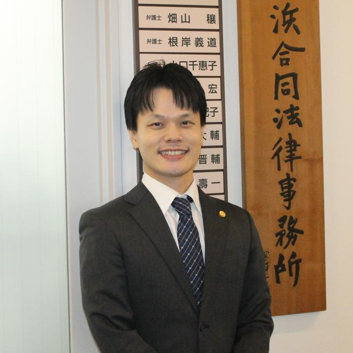 横浜合同法律事務所 弁護士 馬込 竜彦